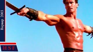 +14 Последний великий воин! ВАРВАР | Исторические фэнтези фильмы смотреть онлайн