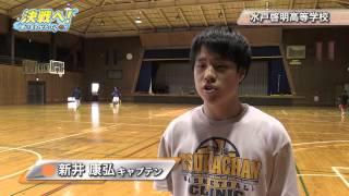 平成27年度 関東高等学校バスケットボール大会/全国高校総合体育大会 ...