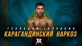 """HS: """"Карагандинский наркоз"""" - фильм о Геннадие Головкине"""