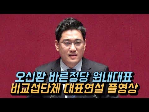 오신환 바른정당 원내대표, 비교섭단체 대표연설 풀영상