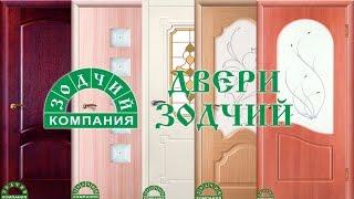 видео Межкомнатные двери в Самаре : обзор продукции и отзывы