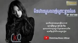 មិនហ៊ានស្រលាញ់ព្រោះខ្លាចបែក - Min Hean Srolanh Pros Klach Bae - Natana _ [ LYRIC VIDEO ]