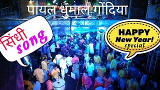 Payal Dhumal Gondia(Sindhi song) जबरदस्त रिदम full hd video