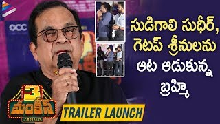 Brahmanandam FUNNY Speech | 3 Monkeys TRAILER Launch | Sudigali Sudheer | Getup Srinu | Ramprasad