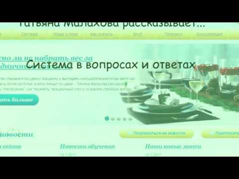 Радуга рецептов стройности. Татьяна Малахова . Золотое
