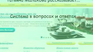 Татьяна Малахова : Система в вопросах и ответах