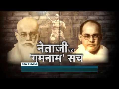 Subhash Chandra Bose Gumnami Baba