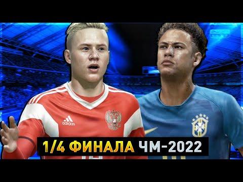 МИЛКИН ПРОТИВ БРАЗИЛИИ НА ЧМ-2022 - FIFA 19 КАРЬЕРА ЗА ИГРОКА #58