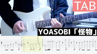 【TAB】怪物 / YOASOBI ギター弾いてみた Guitar Cover【BEASTARS Season 2 OP】 せ