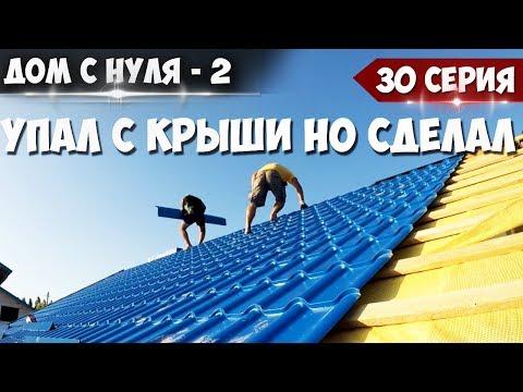 ДОМ С НУЛЯ - 2. /30 серия/ УПАЛ С КРЫШИ!!! Сделали две крыши за 9 дней