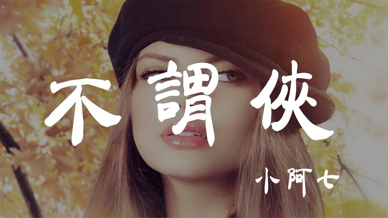 不謂俠 - 小阿七 - 『超高無損音質』【動態歌詞Lyrics】 - YouTube