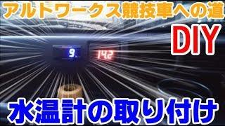 水温計の取り付け!アルトワークス競技車への道④DIY 軽自動車最強スズキアルトワークス thumbnail