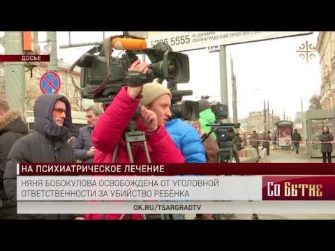 Няня Бобокулова освобождена от уголовной ответственности за убийство ребёнка