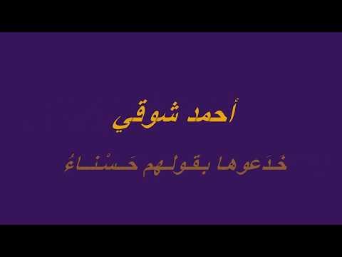 أحمد شوقي أشعار خَـدَعوهـا بـقـولـهم حَــسْـنــاءُ