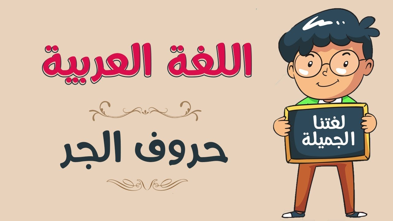 اللغة العربية حروف الجر Youtube