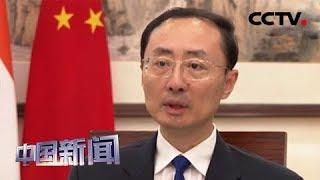 [中国新闻] 专访中国驻印度大使孙卫东 中印关系步入健康稳定发展轨道 | CCTV中文国际