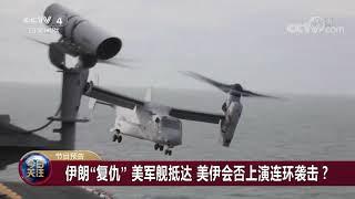 [今日关注]20200114 预告片| CCTV中文国际