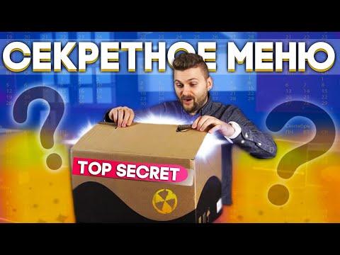 Секретное меню на неделю / Первый обзор Яндекс.Шеф