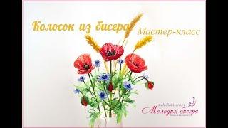 КОЛОСОК из БИСЕРА - мастер класс. Полевые цветы из бисера - часть 1/4