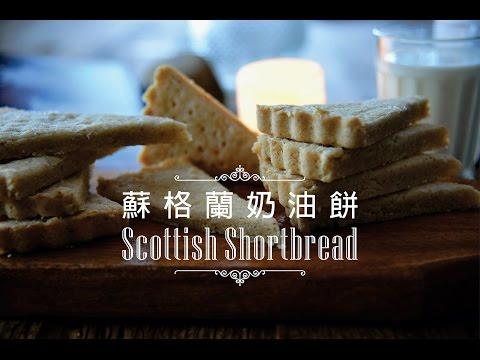 《不萊嗯的烘焙廚房》蘇格蘭奶油餅 | Scottish Shortbread (無蛋、無膨脹劑添加)
