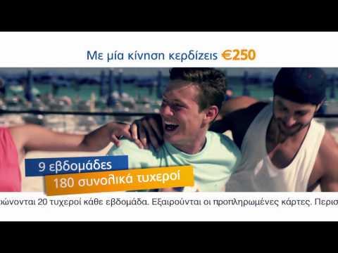 Hellenic Bank   Summer 2013