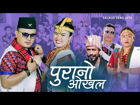 New Salaijo Song 2076 |  पुरानो ओखल -PURANO OKHAL | By Sharmila Gurung & Prakash Magar Palpali