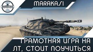Невероятно грамотная игра на легком танке, стоит поучиться World of Tanks