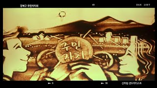 강북구 주민자치회 발대식 샌드아트 공연_신하림 샌드아티…