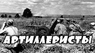 Артиллеристы - русский военный фильм о артиллеристах великой отечественной войны 1941-1945