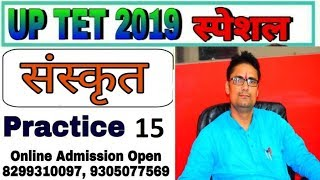 🔴#2019#UP_TET#संस्कृत Practice 15/ uptet best online /SANSKRIT LIVE Online classes BY Dr.Neelmadi
