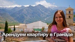 Как арендовать квартиру в Гранаде(Как мы арендовали квартиру в пригороде Гранады в горах Серра Невада. Адрес квартиры http://ispaniagid.ru/go/airbnb/?rooms/372553., 2013-07-11T11:30:40.000Z)
