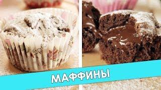 Маффины / Легкий Рецепт Шоколадных Маффинов