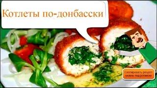 Рецепт котлет по-донбасски | УДИВИТЕЛЬНО не дорогой и вкусный рецепт!