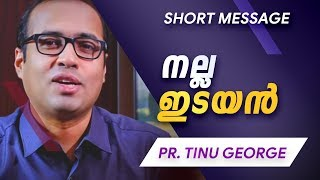 നല്ല ഇടയൻ | Pr.TINU GEORGE | SHORT MESSAGE