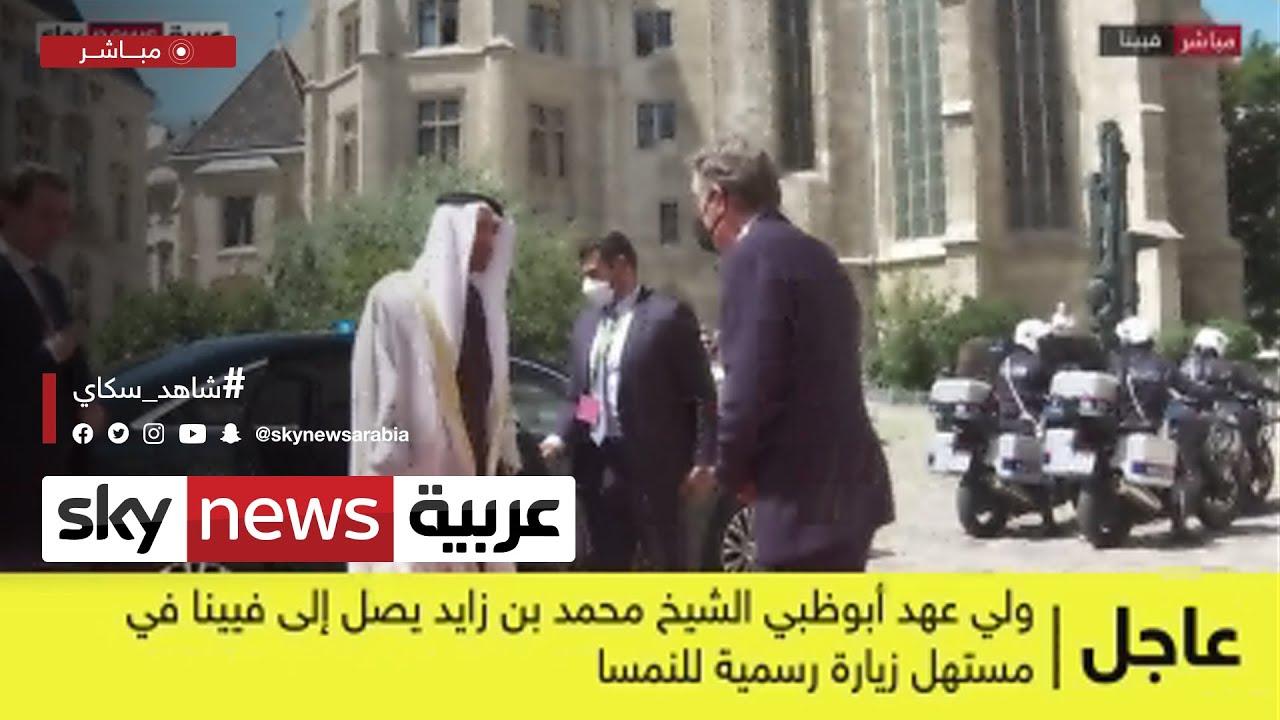 #عاجل.. ولي عهد أبوظبي الشيخ محمد بن زايد يصل إلى فيينا في مستهل زيارة رسمية للنمسا  - نشر قبل 3 ساعة