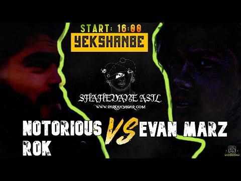 NOTORIOUS ROK VS. EVAN MARZ ( SHAHEDANE ASIL / EMCE BATTLE RAP بتل رپِ فلبداهِ نتریوس رک و اوان مرز