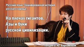 Русский язык. Зашифрованная история русского народа. Лекция №3.