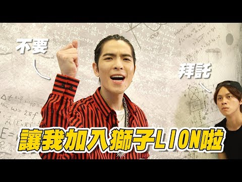 HowFun / 欸蕭敬騰哥讓我加入獅子LION啦!