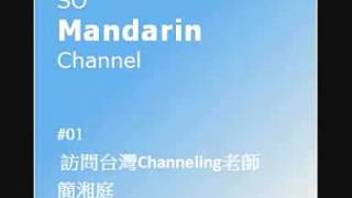 Repeat youtube video so_mandarin #01 訪問台灣Channeling老師 - 簡湘庭