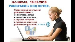 №3 18.05.2018  #TIRUS  Обучение  работе в соц сетях