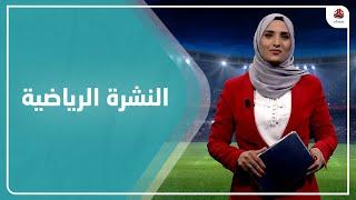 النشرة الرياضية | 01 - 03 - 2021 | تقديم أنسام حسن | يمن شباب