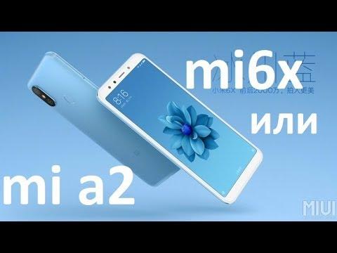Представлен mi6x и будущий mi a2 , поговорим о нем ? (xiaomi news)