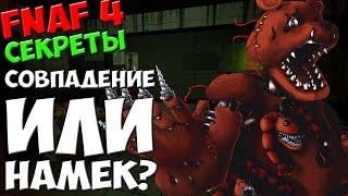 - Five Nights At Freddy s 4 СОВПАДЕНИЕ ИЛИ НАМЕК 5 ночей у Фредди