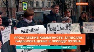 Ярославские коммунисты записали видеообращение к Путину