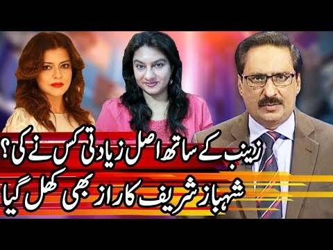 Kal Tak With Javed Chaudhry  - 11 January 2018 - Express News