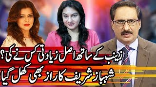 Kal Tak with Javed Chaudhry - Maria Wasti & Marvi Sirmed - 11 January 2018   Express News
