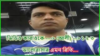 Valobasi Bolere Bondhu Amay Kadale (karaoke by Ali)