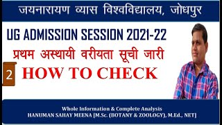 JNVU UG 2021 1st YEAR ADMISSION & MERIT LIST RELEASED ! HOW TO CHECK NOW ?