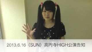 6月16日、『高円寺HIGH純情アイドル祭り!2013梅雨〜』 □会場 高円寺HIG...