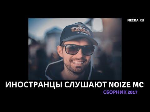Иностранцы слушают Noize MC (15 частей). Сборник 2017 года